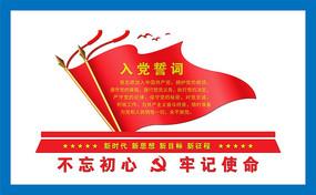 入党誓词党建广场雕塑文化墙
