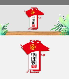 竖版中国梦口号党建文化墙