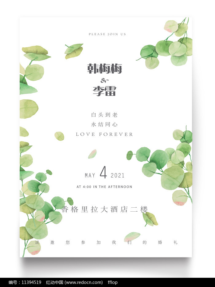 小清新绿色婚礼水牌图片