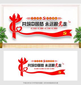 永遠跟黨走共筑中國夢文化墻