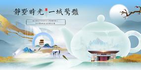 中式房地产茶文化意境海报