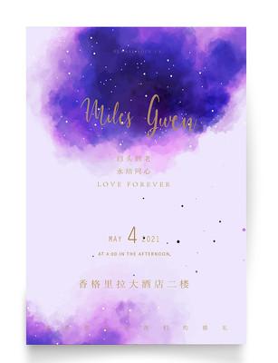 紫色梦幻星空婚礼水牌海报设计
