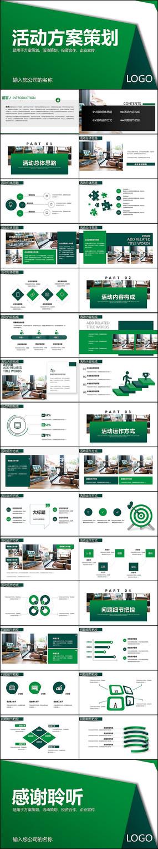 产品推广宣传活动营销方案销售策划PPT