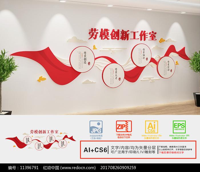 创意劳模创新工作室文化墙图片