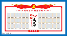 党建活动中心企业党员风采照片墙设计