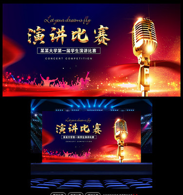 大气黑金演讲大赛炫酷舞台背景设计