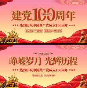 大气中国共产党建党100周年党建海报
