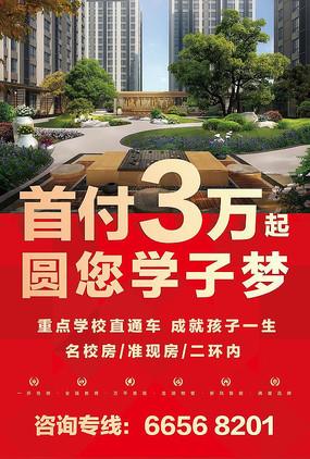 房地产营销活动准现房学区房海报广告