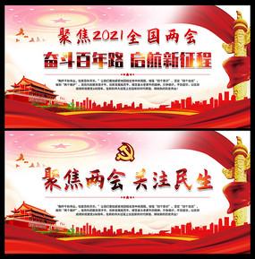红色大气聚焦两会宣传展板