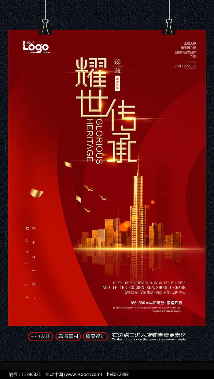 红色唯美大气房地产海报图片