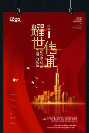 红色唯美大气房地产海报