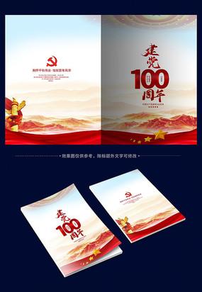 建党100周年画册封面设计模板