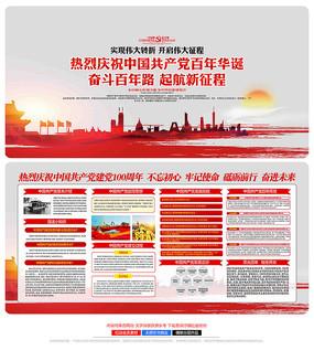 建党100周年建党节宣传栏