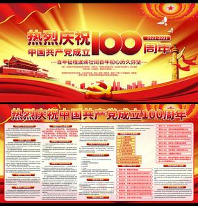 建党100周年七一建党节党史宣传栏