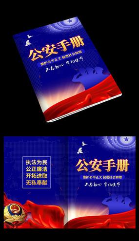 蓝色大气公安手册画册封面设计模板