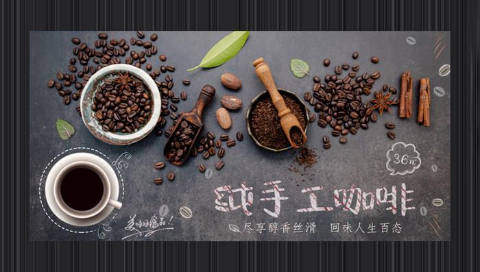 手工咖啡宣传海报