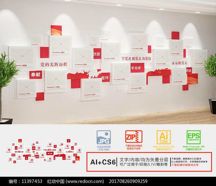学党史教育文化墙图片
