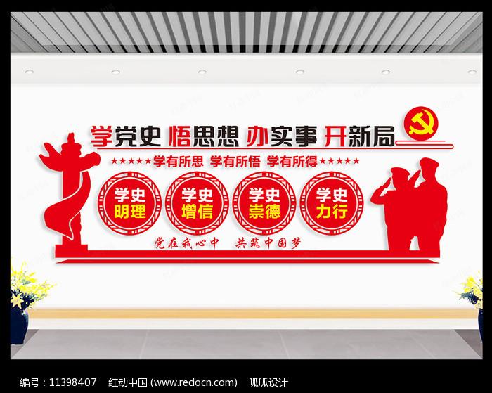 学党史教育文化墙设计图片