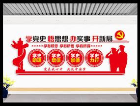 学党史教育文化墙设计