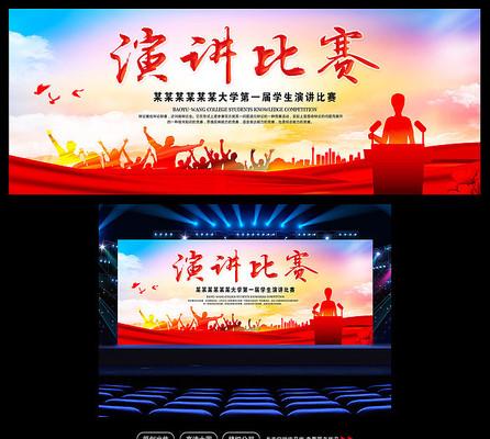 演讲比赛宣传展板背景