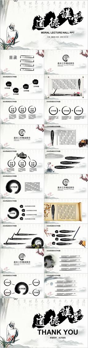 中国风国学论语道德讲堂水墨文化PPT