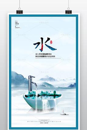 中国风世界水日公益海报