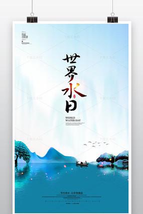 中国风世界水日节约用水海报
