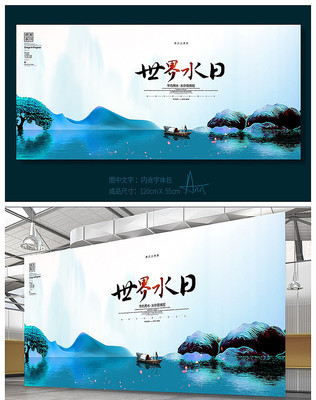 中国风世界水日中国水周公益宣传海报