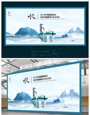 中国风世界水日中国水周海报