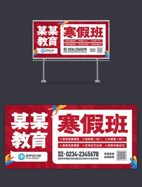 辅导班寒假班暑假班户外广告牌