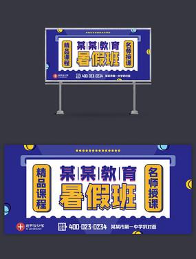 辅导班暑假班户外广告牌