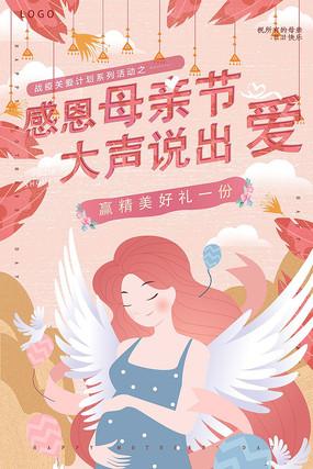 感恩母亲节宣传海报