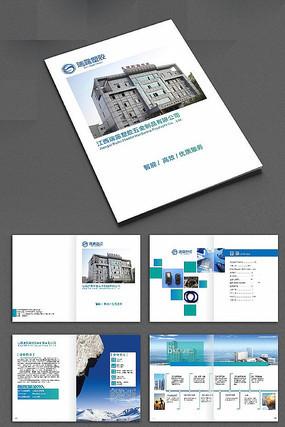 简洁产品宣传画册