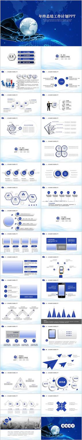 蓝色科技地球年终总结PPT模板