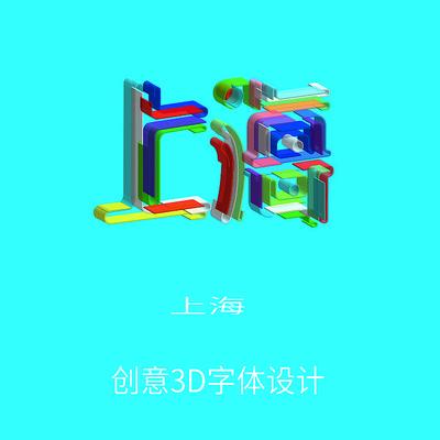 上海创意3D字体设计