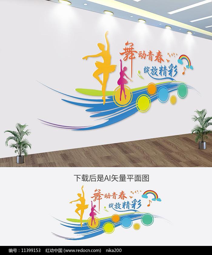 小型校园艺术舞蹈文化墙