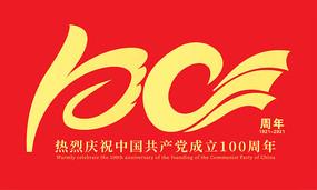 中国共产党建党100周年艺术字体设计