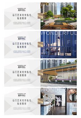 房地产营销活动宣传销售海报广告