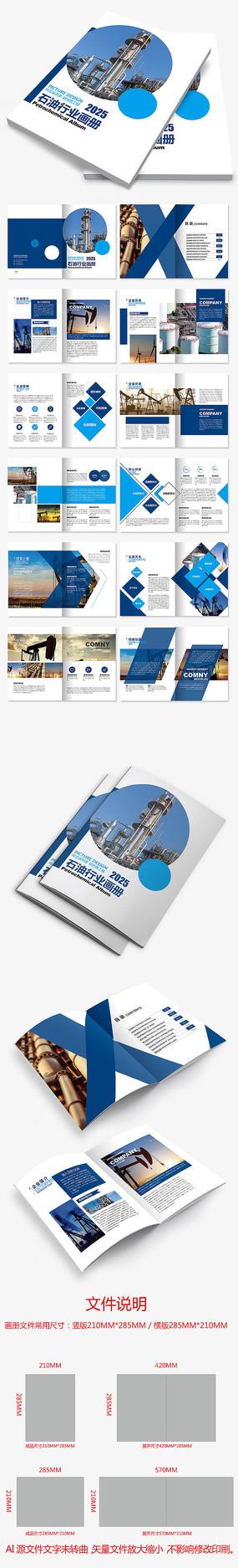 海上石头开采工业石油行业介绍画册
