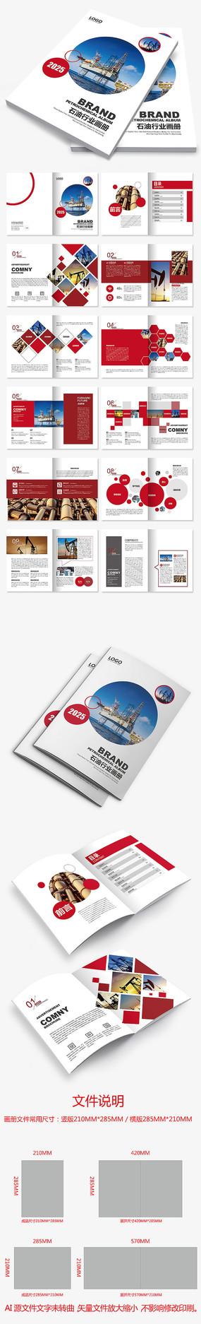 勘探钻井石油化工能源画册封面