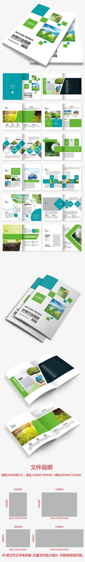 绿色科技环保公宣传册形象封面