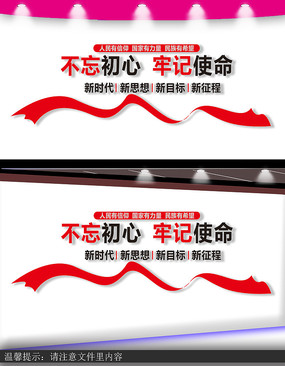 同心共筑中国梦标语文化墙