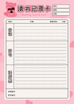 原创可爱粉色小熊儿童小学生读书记录卡