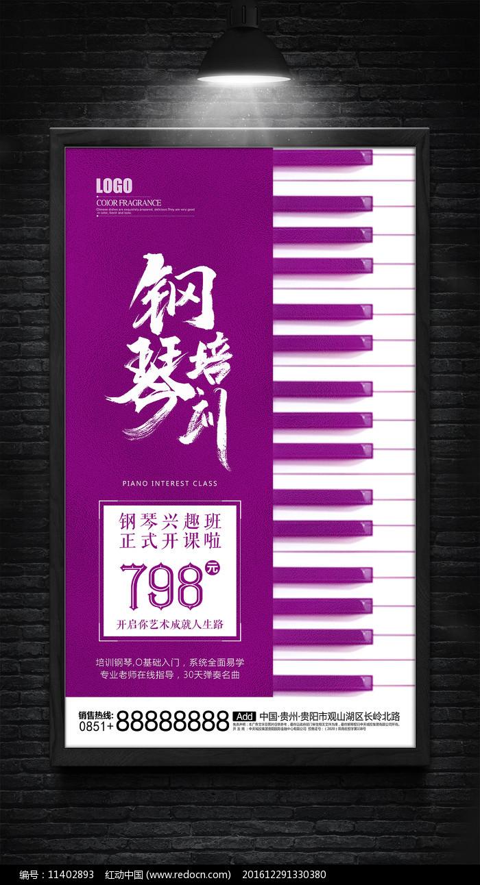 钢琴培训班宣传海报图片