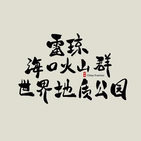 海南旅游景点书法字