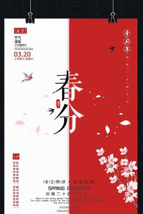 红色大气创意春分海报设计