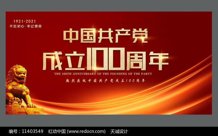 建黨100周年展板設計圖片