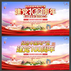 纪念中国共产党建党100周年展板