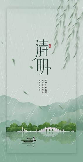 清明节雨水春天二十四节气海报