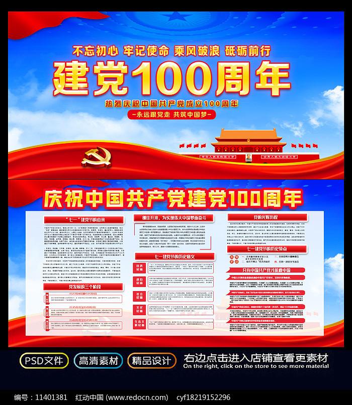 七一建黨100周年宣傳展板圖片